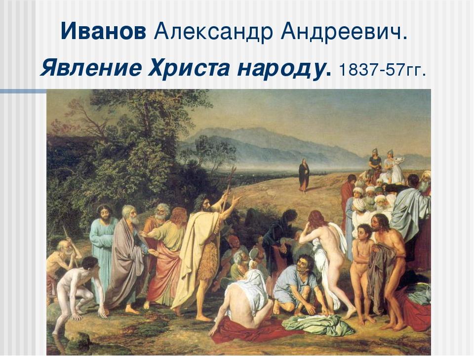 Иванов Александр Андреевич. Явление Христа народу. 1837-57гг.