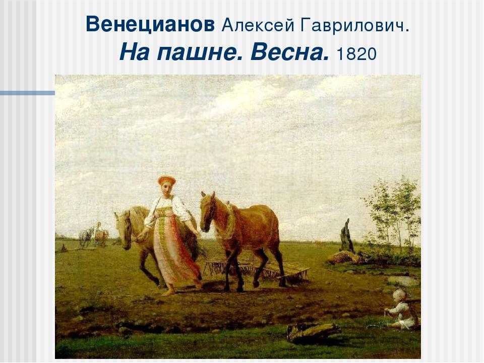 Венецианов Алексей Гаврилович. На пашне. Весна. 1820