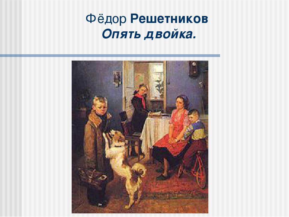 Фёдор Решетников Опять двойка.