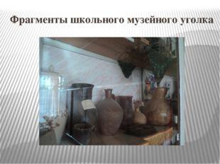 Фрагменты школьного музейного уголка