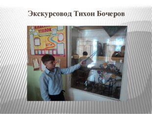 Экскурсовод Тихон Бочеров