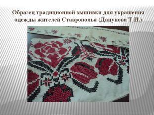 Образец традиционной вышивки для украшения одежды жителей Ставрополья (Дацуно