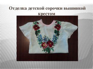 Отделка детской сорочки вышивкой крестом (Дацунова Т.И.)