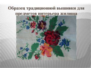 Образец традиционной вышивки для предметов интерьера жилища