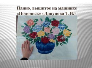 Панно, вышитое на машинке «Подольск» (Дацунова Т.И.)