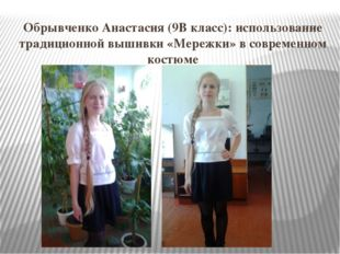 Обрывченко Анастасия (9В класс): использование традиционной вышивки «Мережки»