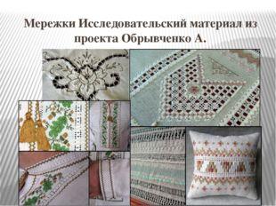 Мережки Исследовательский материал из проекта Обрывченко А.