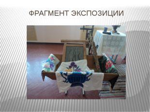 ФРАГМЕНТ ЭКСПОЗИЦИИ