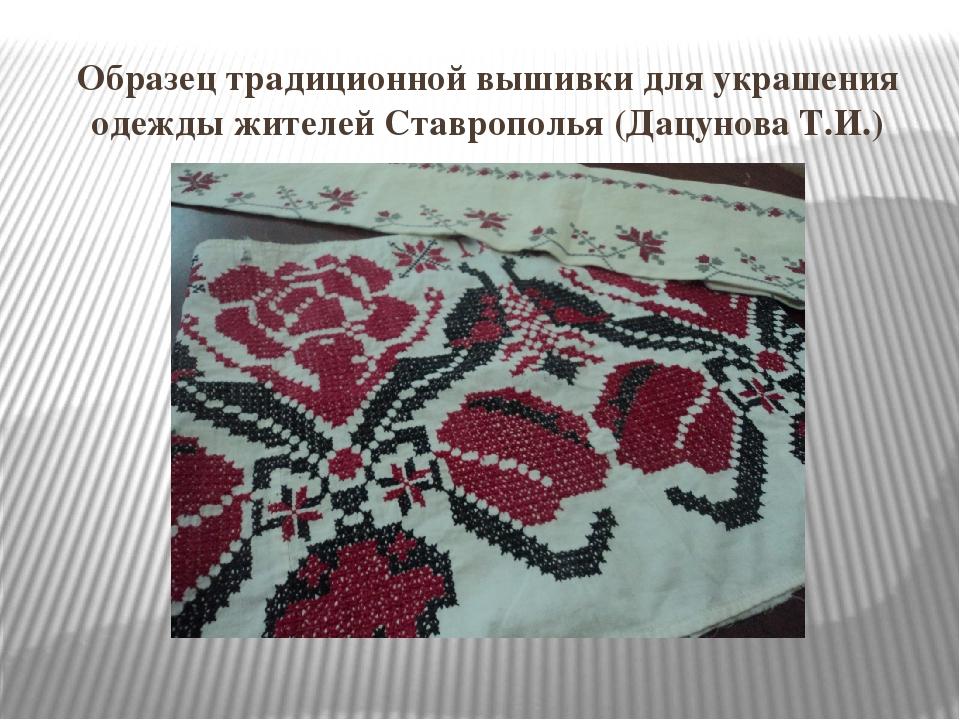 Образец традиционной вышивки для украшения одежды жителей Ставрополья (Дацуно...