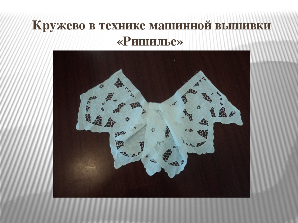 Кружево в технике машинной вышивки «Ришилье» (Дацунова Т.И.)