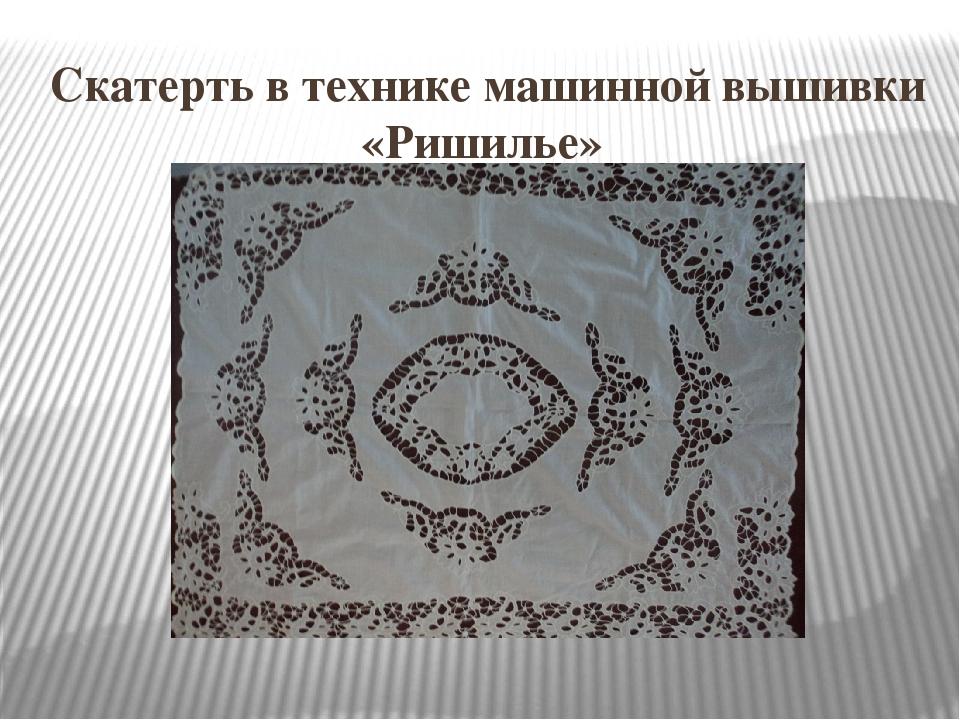 Скатерть в технике машинной вышивки «Ришилье» (Дацунова Т.И.)