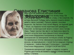 Имя простой кубанской женщины Епистинии Фёдоровны Степановой известно всему м
