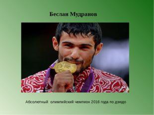 Беслан Мудранов Абсолютный олимпийский чемпион 2016 года по дзюдо
