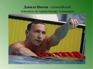 Данила Изотов олимпийский чемпион по одиночному плаванию