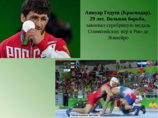 Аниуар Гедуев (Краснодар), 29 лет. Вольная борьба, завоевал серебряную медаль