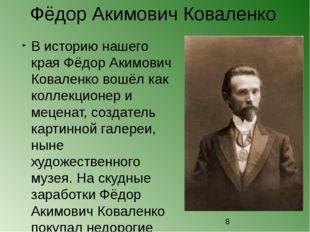 В историю нашего края Фёдор Акимович Коваленко вошёл как коллекционер и мецен