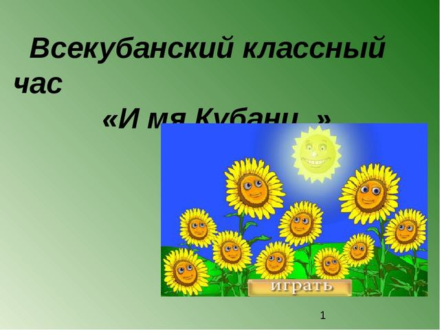 Всекубанский классный час «И мя Кубани »