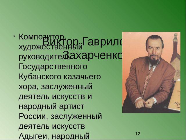 Композитор, художественный руководитель Государственного Кубанского казачьего...