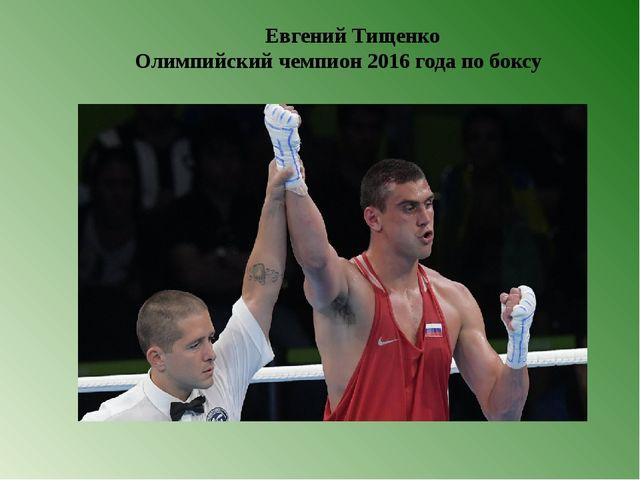 Евгений Тищенко Олимпийский чемпион 2016 года по боксу