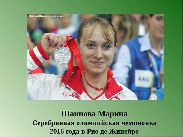 Шаинова Марина Серебрянная олимпийская чемпионка 2016 года в Рио де Жинейро