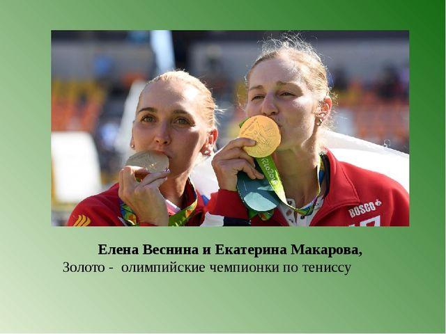 Елена Веснина и Екатерина Макарова, Золото - олимпийские чемпионки по тениссу