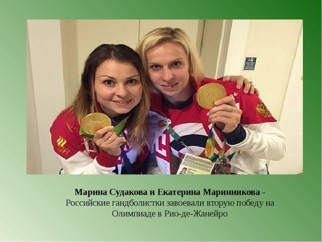 Марина Судакова и Екатерина Маринникова - Российские гандболистки завоевали в...