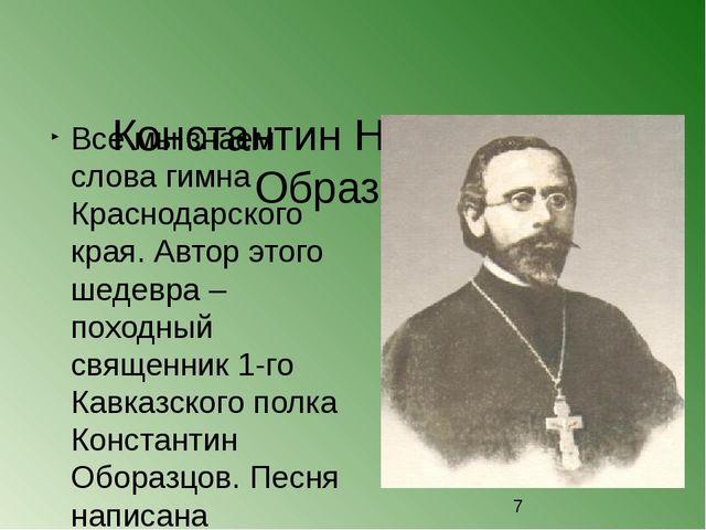 Все мы знаем слова гимна Краснодарского края. Автор этого шедевра – походный...