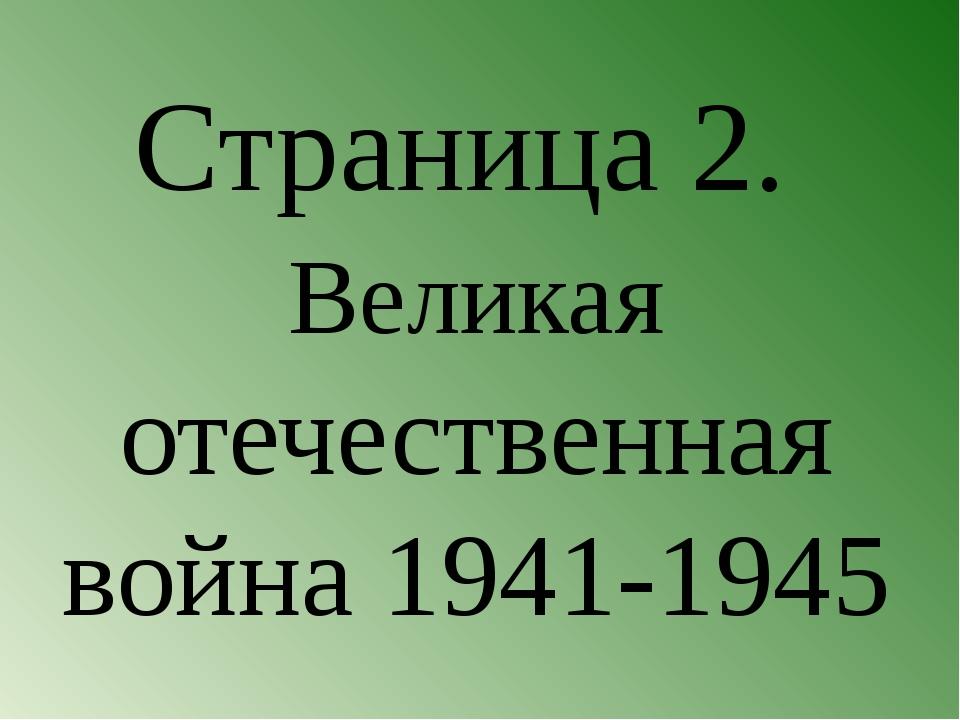 Страница 2. Великая отечественная война 1941-1945