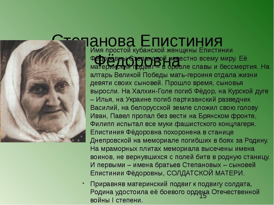 Имя простой кубанской женщины Епистинии Фёдоровны Степановой известно всему м...