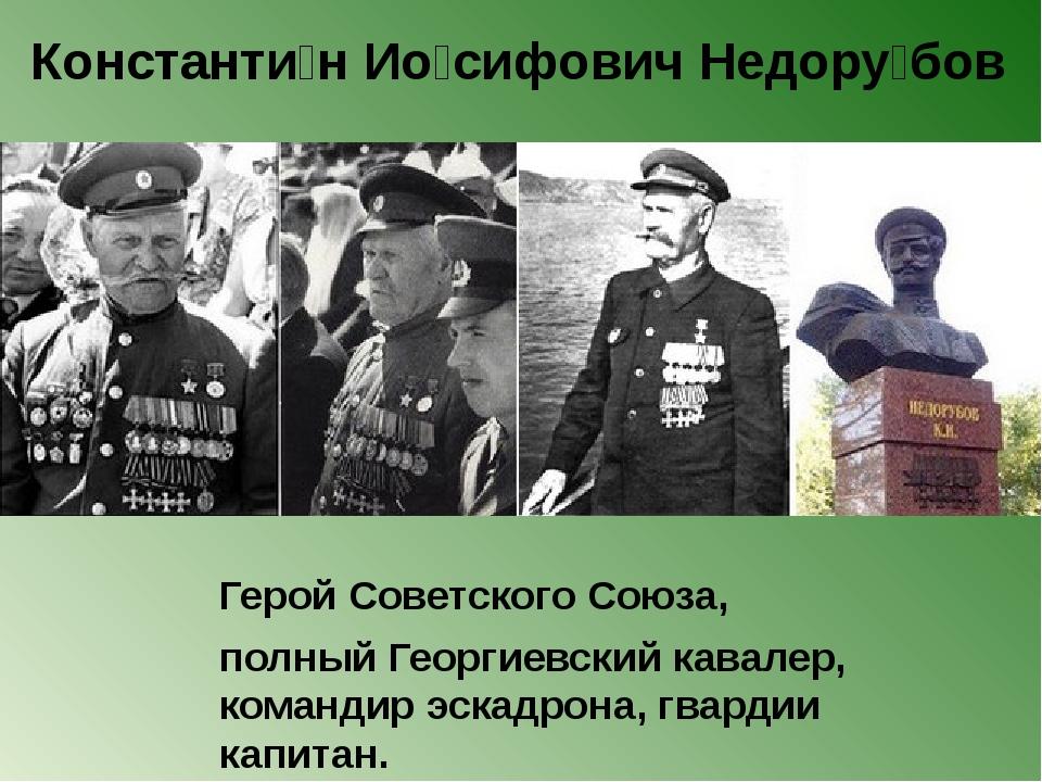 Герой Советского Союза, полный Георгиевский кавалер, командир эскадрона, гвар...