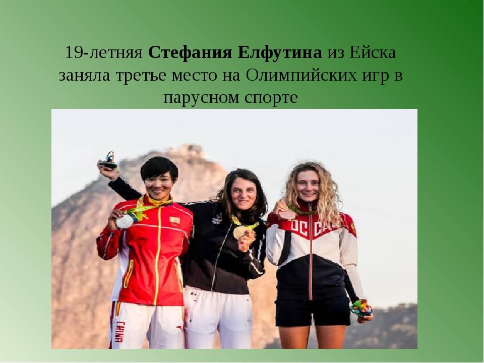 19-летняя Стефания Елфутина из Ейска заняла третье место на Олимпийских игр в...