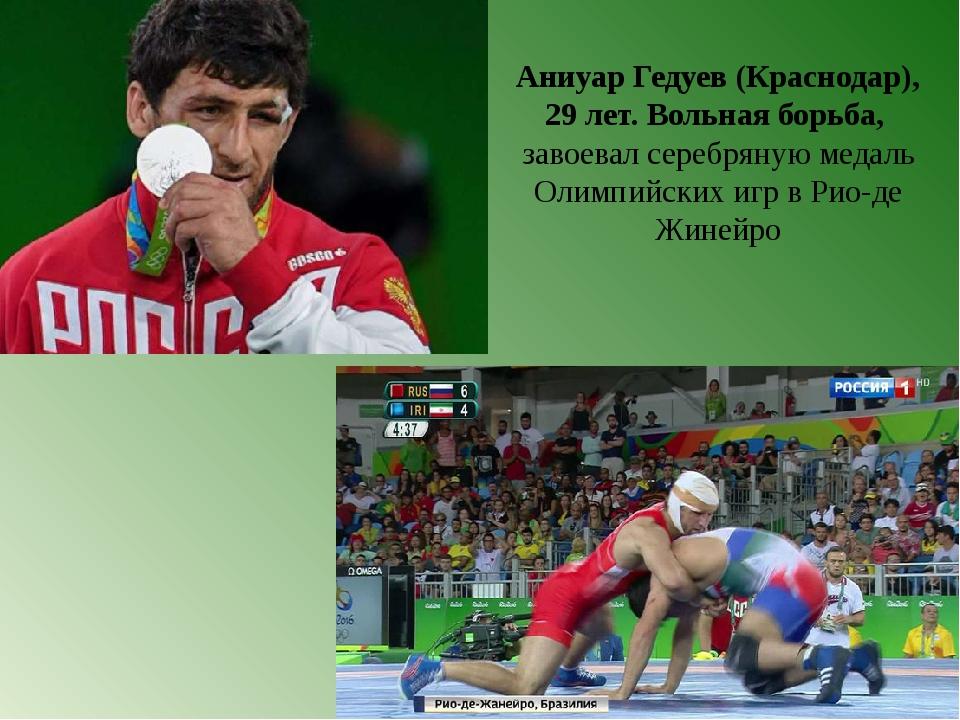 Аниуар Гедуев (Краснодар), 29 лет. Вольная борьба, завоевал серебряную медаль...