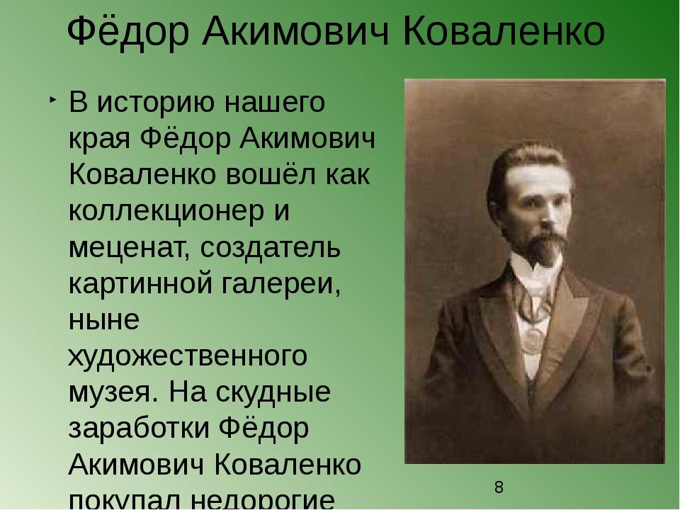 В историю нашего края Фёдор Акимович Коваленко вошёл как коллекционер и мецен...