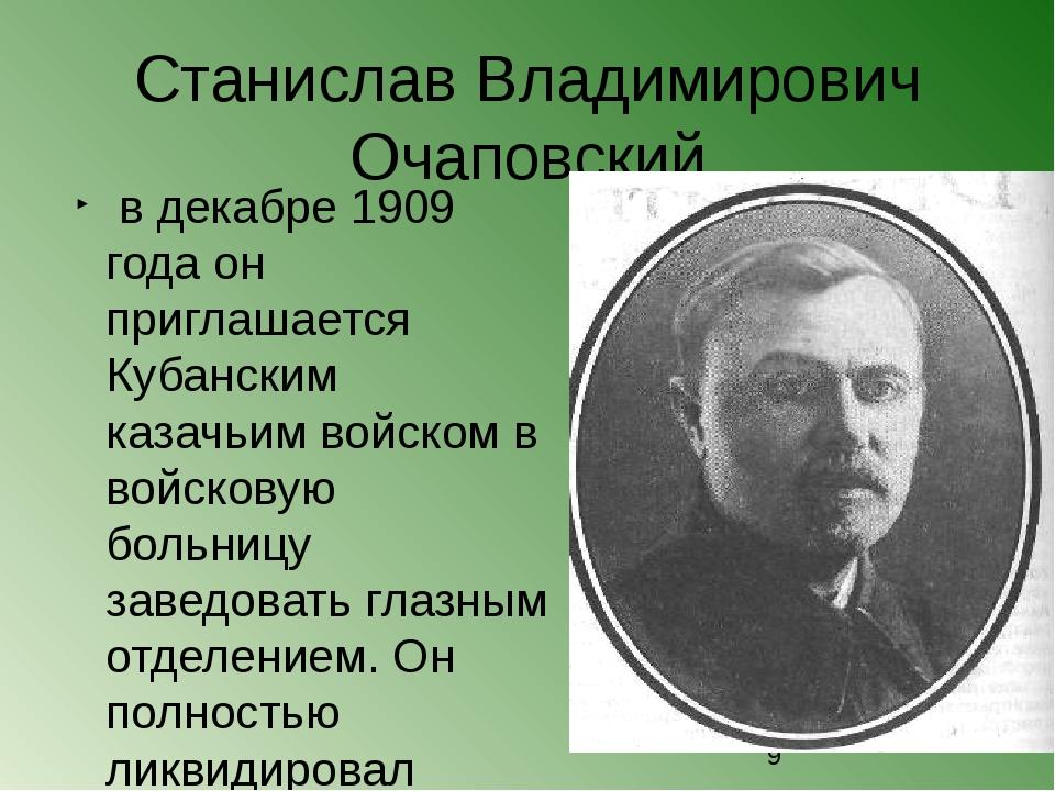 в декабре 1909 года он приглашается Кубанским казачьим войском в войсковую б...