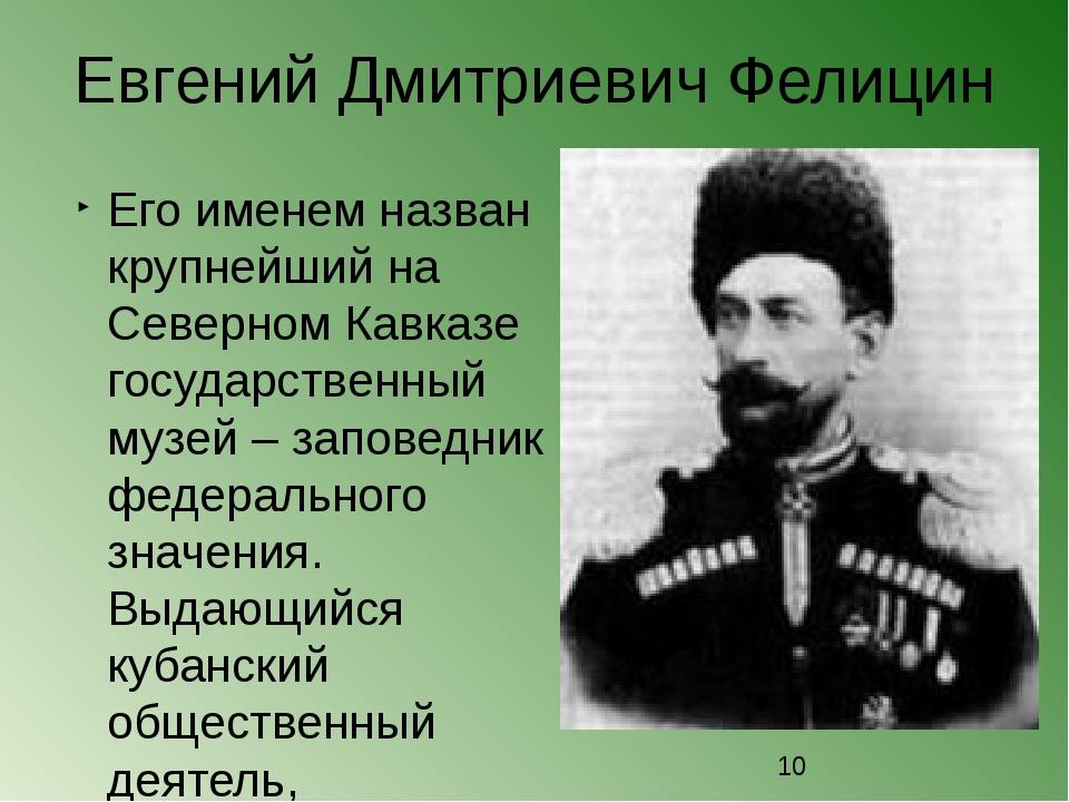 Его именем назван крупнейший на Северном Кавказе государственный музей – запо...