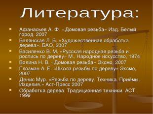 Афанасьев А. Ф. «Домовая резьба» Изд. Белый город, 2007 Белянская Л. Б. «Худо