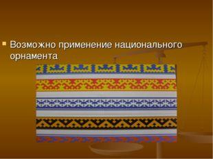 Возможно применение национального орнамента