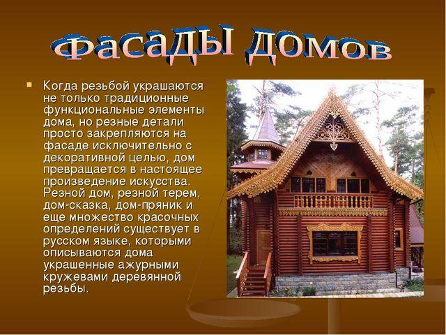 Когда резьбой украшаются не только традиционные функциональные элементы дома,...