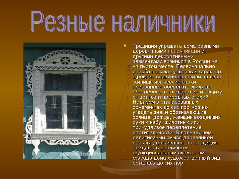 Традиция украшать дома резными деревянными наличниками и другими декоративным...