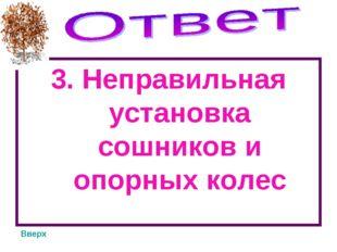 3. Неправильная установка сошников и опорных колес Вверх