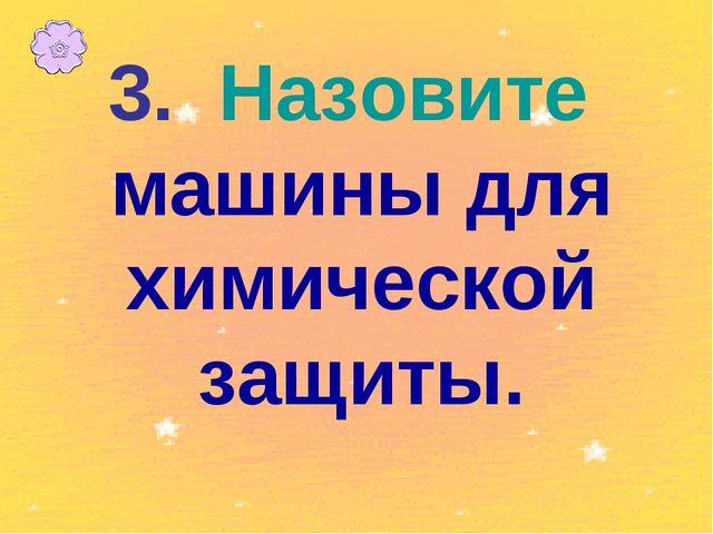 3. Назовите машины для химической защиты.