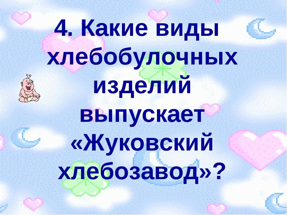 4. Какие виды хлебобулочных изделий выпускает «Жуковский хлебозавод»?
