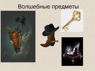 Волшебные предметы