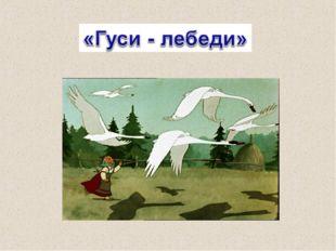 «Утки – лебеди»