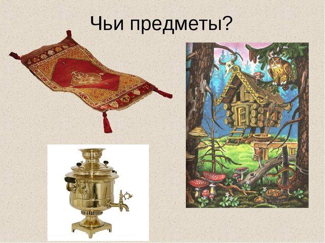 Чьи предметы?