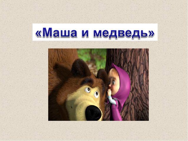 «Даша и медведь»
