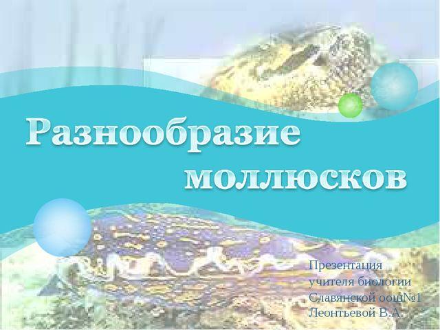 Презентация учителя биологии Славянской оош№1 Леонтьевой В.А.