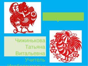 Киригами Чижинькова Татьяна Витальевна Учитель Изобразительного искусства МБО