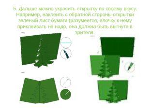 5. Дальше можно украсить открытку по своему вкусу. Например, наклеить с обрат