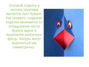 Основой поделок в технике киригами является лист бумаги. Как правило, создани